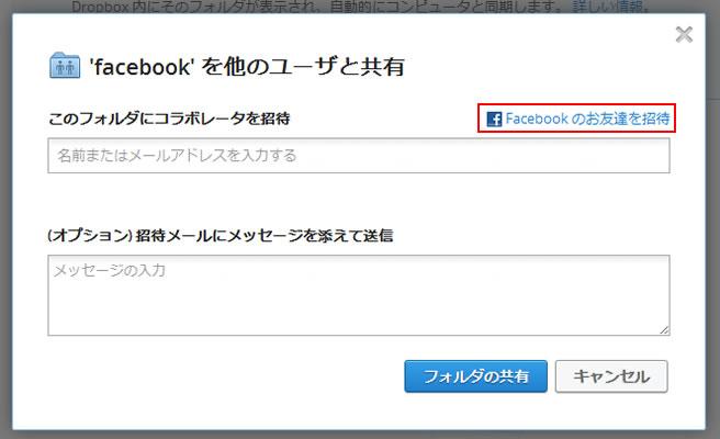 Facebookのお友達を招待