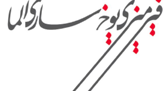 قیرمیزی یوْخ، ساری آلما