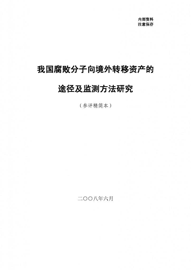 https://i1.wp.com/publicintelligence.net/wp-content/uploads/2011/06/ChinaCentralBankCorruption_Page_01-724x1024.jpg