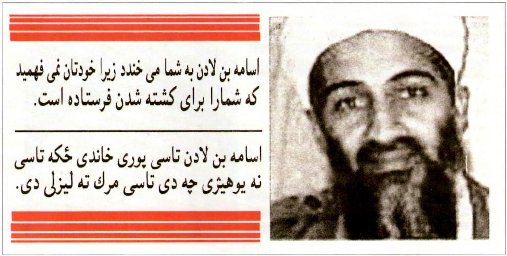 US-AfghanPropaganda-4b-1024x518.jpg