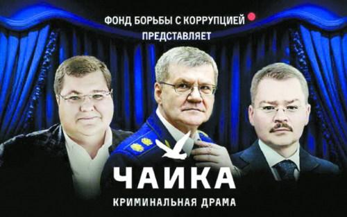 chajka-korupcia