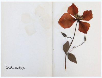 An image from Bodour's third imprint. Rewayat.