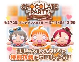 チョコレートパーティー特別衣装