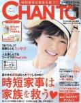 主婦と生活社「CHANTO(ちゃんと)」8月号に抹茶プリン『おこい』『おうす』を紹介していただきました。