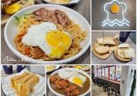 新竹早餐│找餐店brunch-新竹店》經國路夜貓子的宵夜場與早午餐店