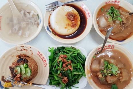 【彰化美食】北斗-多款台灣小吃的肉圓店《范氏肉圓生》碗粿/筒仔米糕/四神湯