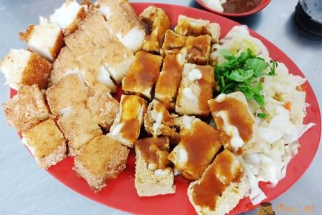 【台東在地美食】必吃招牌炸雙拼《久昂臭豆腐》炸蘿蔔糕+脆皮臭豆腐