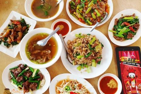 【屏東美食】飄香潮州一甲子《牛大福》全牛料理專門店x沙茶火鍋城