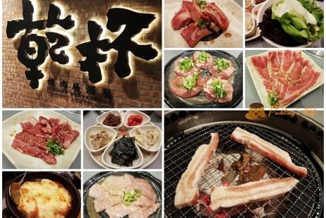 【新竹燒烤餐廳】8點乾杯送飲料《乾杯 燒肉居酒屋》火車站前晶品城店
