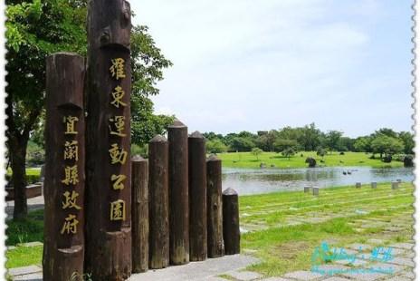 【遊記-宜蘭】羅東綠色休閒《羅東運動公園》望天丘-虹明湖-老街碼頭