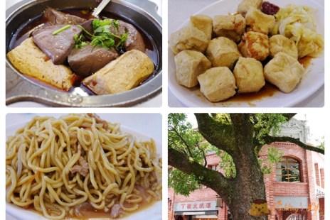 【食記-新北】深坑老街大樹下小吃餐廳《大樹下臭豆腐》麻辣鴨血臭豆腐