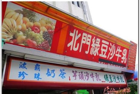【食記-宜蘭】宜蘭市新鮮香濃《北門綠豆沙牛乳》芋頭沙牛乳