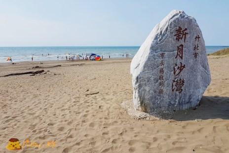 【新竹旅遊】竹北-親子玩沙踏浪戲水景點《新月沙灣》大象溜滑梯/附簡易沖水更衣