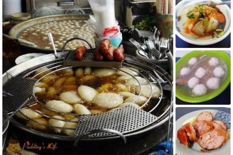 【食記-苗栗】苑裡市場美食小吃《金光肉圓》魚焿/香腸