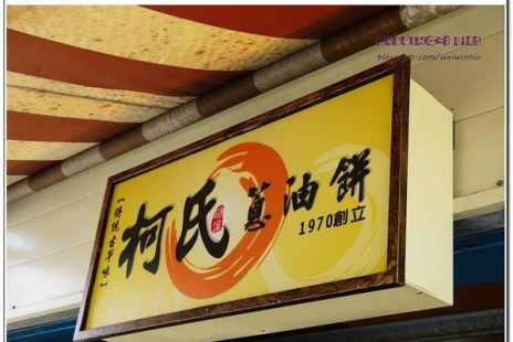 【食記-宜蘭】礁溪中華電信旁傳統古早味《柯氏蔥油餅》怪房子戶政事物所