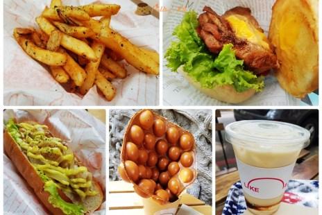 【新竹小食】巨城附近外帶輕食點心《Like.8 來點吧》平價漢堡x雞蛋仔x潛艇堡