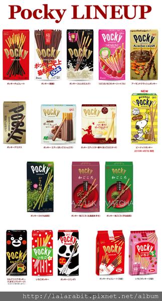 固力果巧克力棒系列