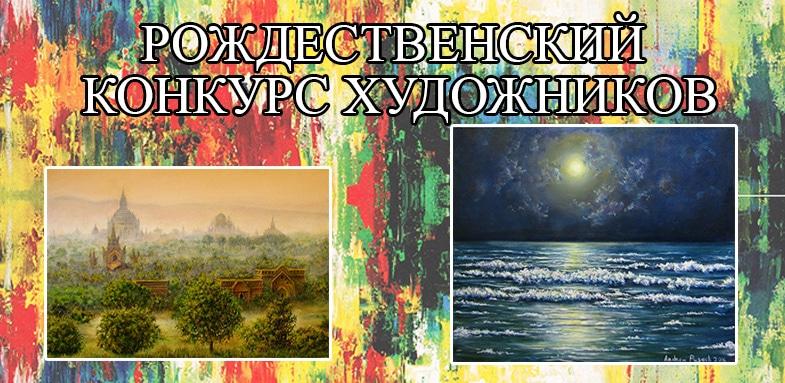 Рождественский конкурс художников