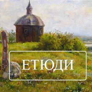 Етюди