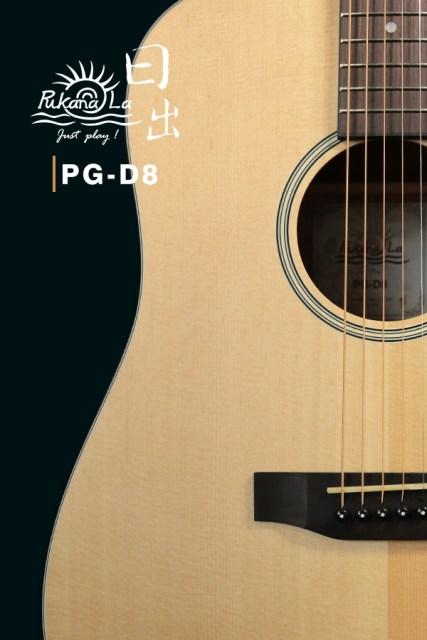 PG-D8產品圖-600x900-07
