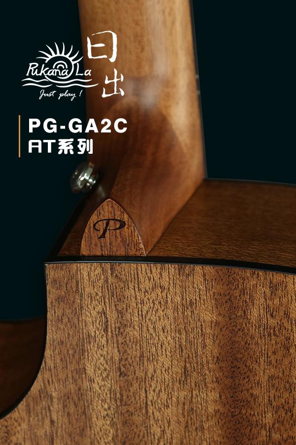 PG-GA2C產品圖-600x900-10