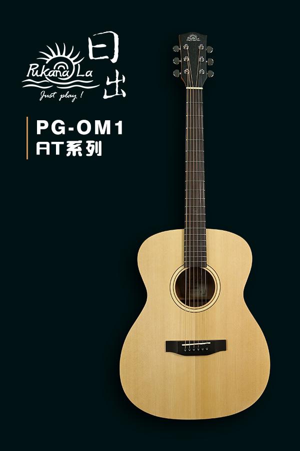 PG-OM1產品圖-600x900-01