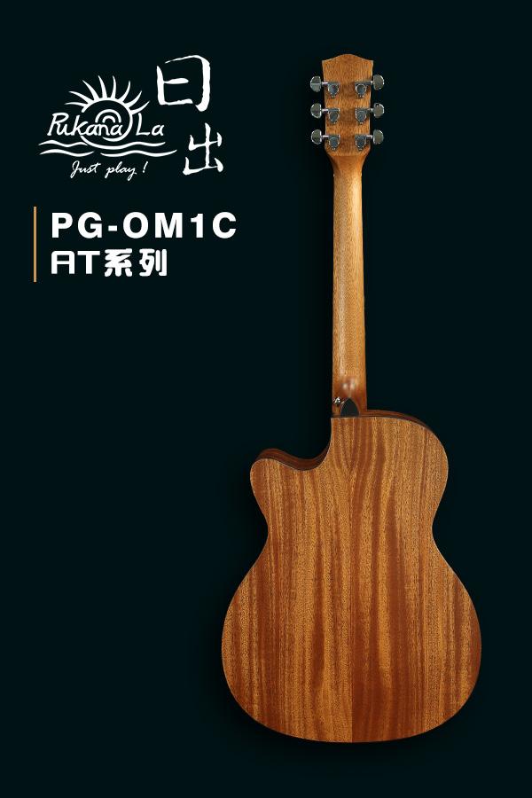 PG-OM1C產品圖-600x900-02