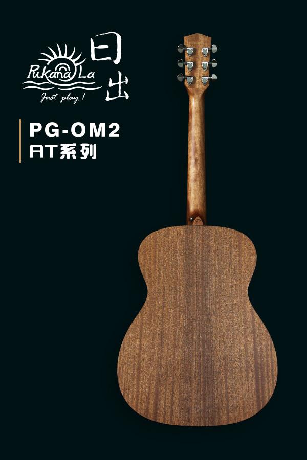 PG-OM2產品圖-600x900-02