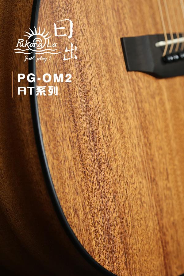 PG-OM2產品圖-600x900-08
