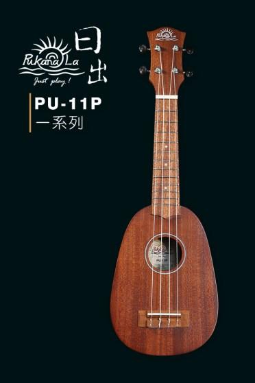 PU-11P產品圖-600x900-01