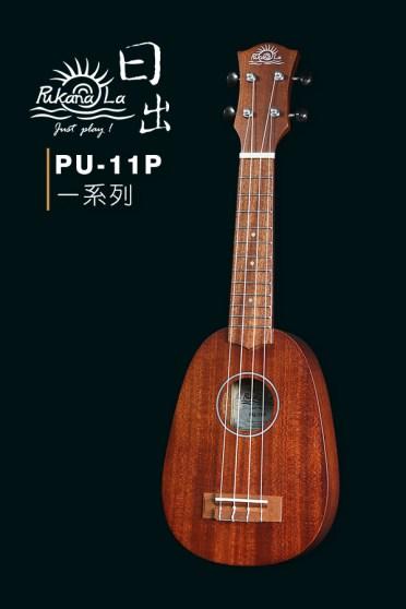 PU-11P產品圖-600x900-03