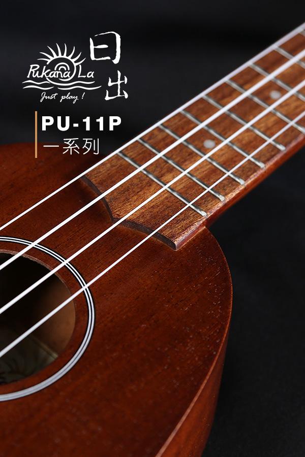 PU-11P產品圖-600x900-06