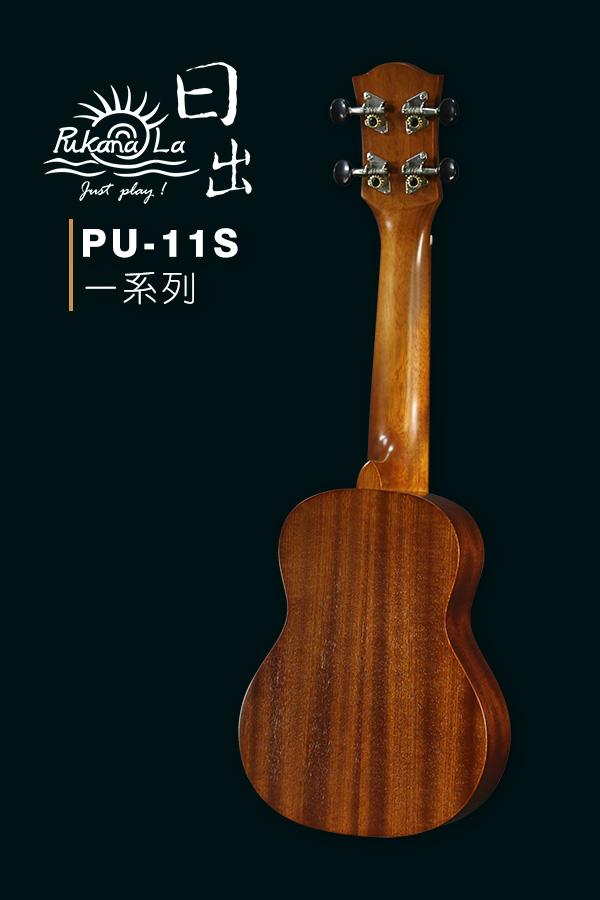 PU-11S產品圖-600x900-04