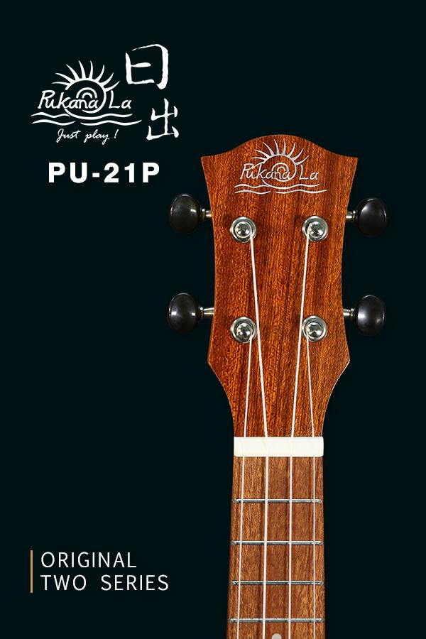 PU-21P產品圖-600x900-05
