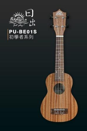 PU-BE01S-產品圖-600x900-01