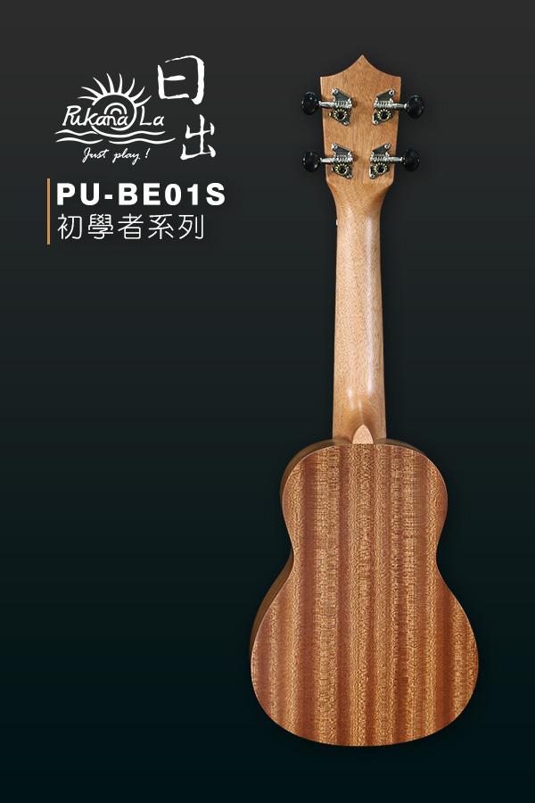 PU-BE01S-產品圖-600x900-02