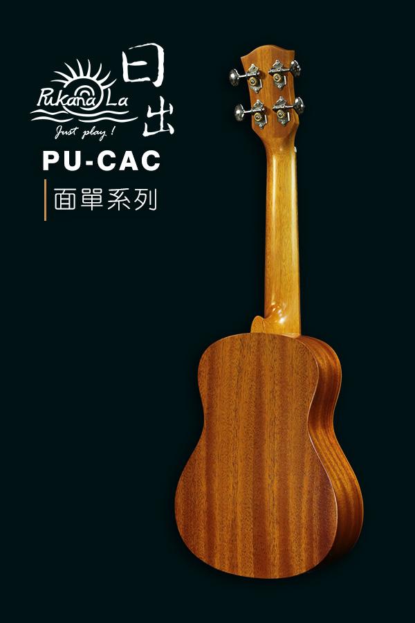 PU-CAC產品圖-600x900-04