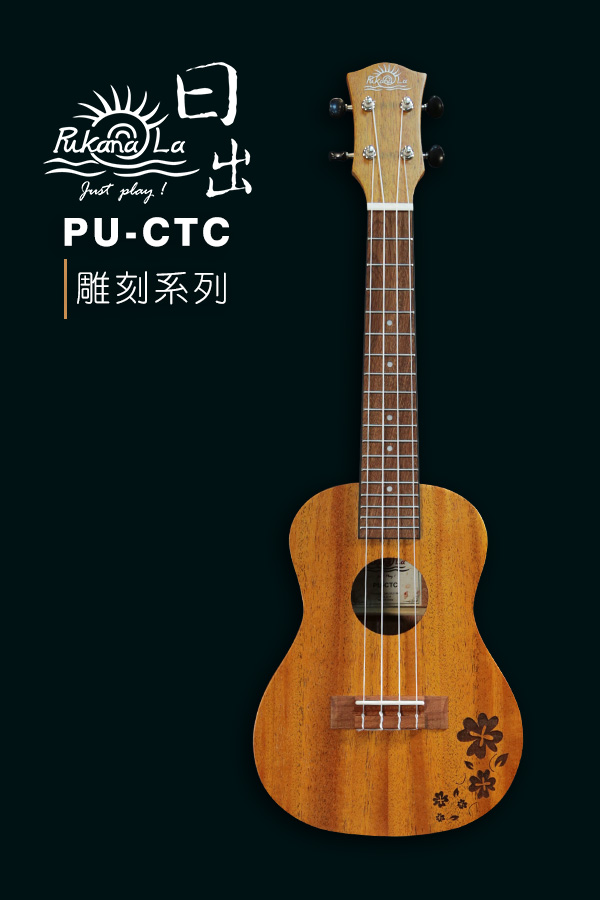 PU-CTC產品圖-600x900-01