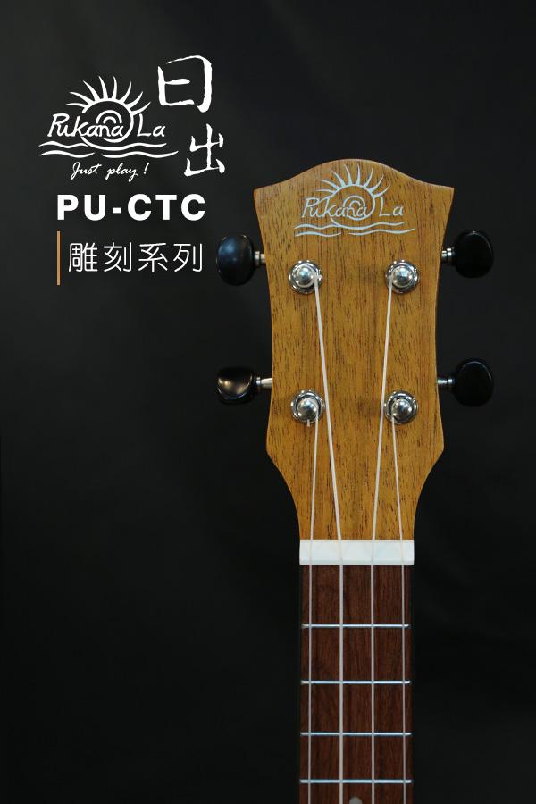 PU-CTC產品圖-600x900-06