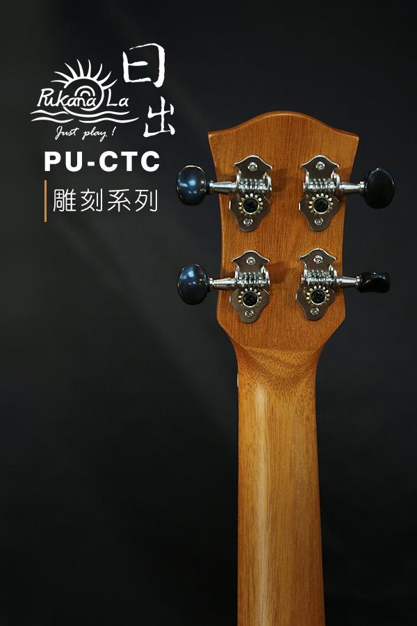 PU-CTC產品圖-600x900-07