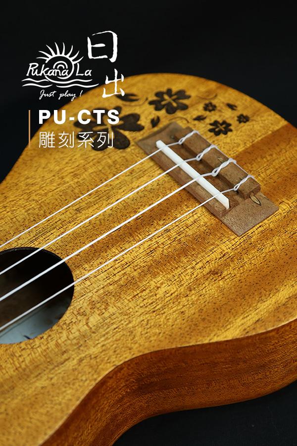 PU-CTS產品圖-600x900-05