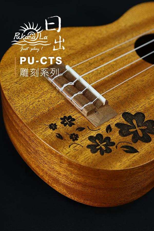 PU-CTS產品圖-600x900-07