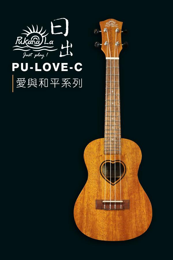 PU-LOVE-C產品圖-600x900-01