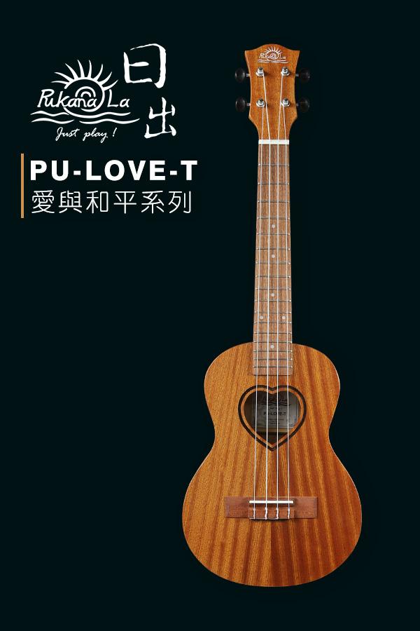PU-LOVE-T產品圖-600x900-01