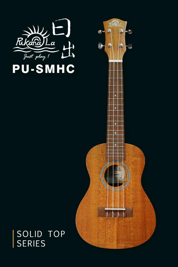PU-SMHC產品圖-600x900-01