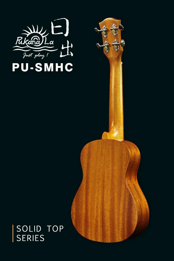 PU-SMHC產品圖-600x900-04