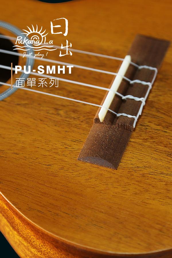 PU-SMHT產品圖-600x900-06