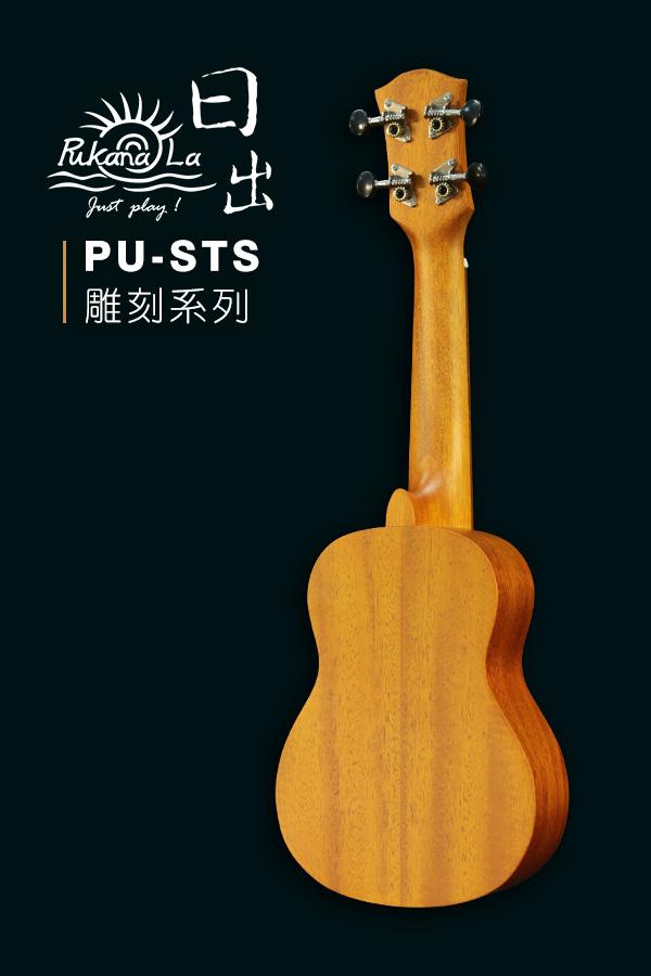 PU-STS產品圖-600x900-4