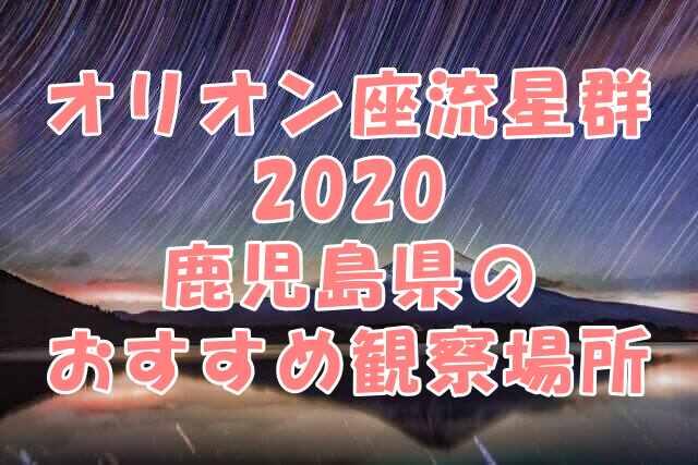 オリオン座流星群2020鹿児島