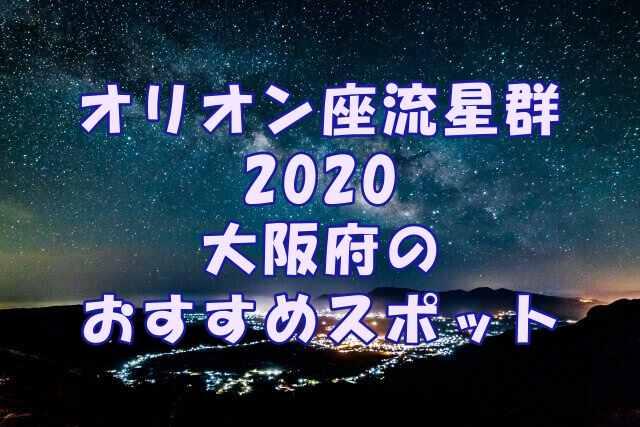 オリオン座流星群2020大阪